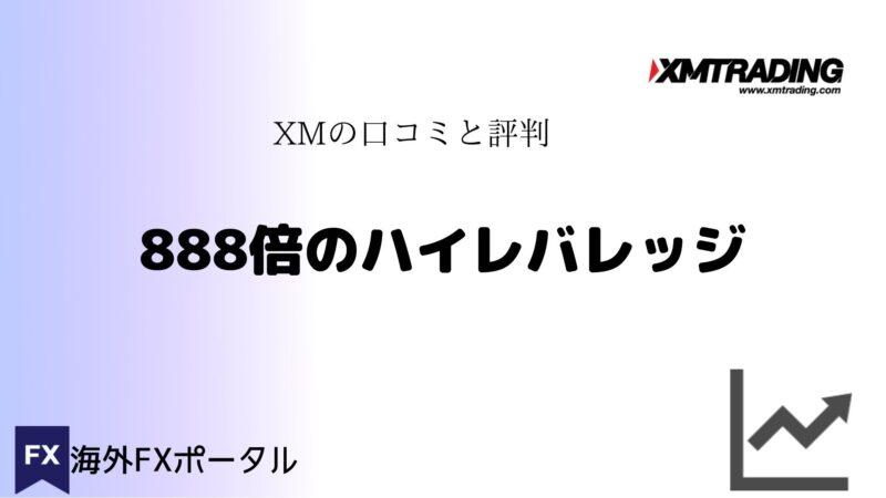 xmスキャルピングはハイレバレッジトレード可能