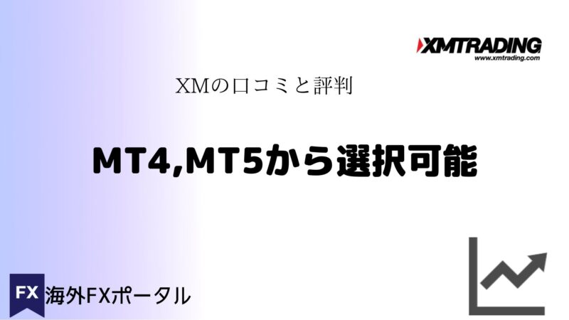 XMはMT4、MT5から選択可能
