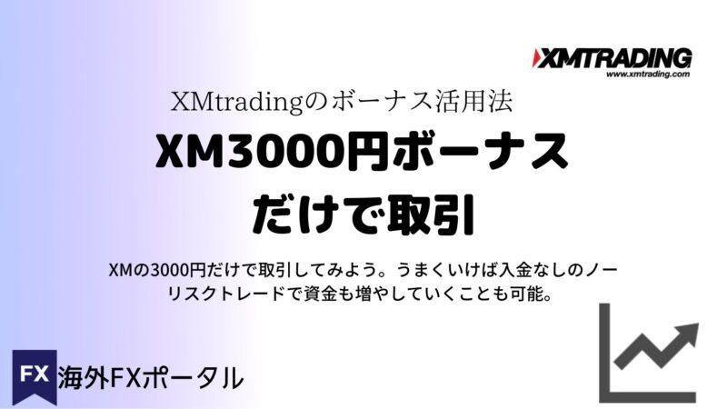 XM3000円ボーナスだけで取引