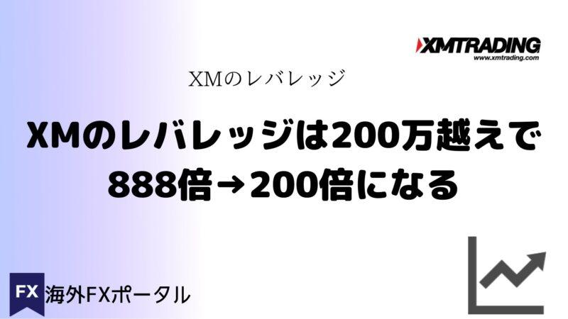 XMレバレッジは200万越えで200倍となる