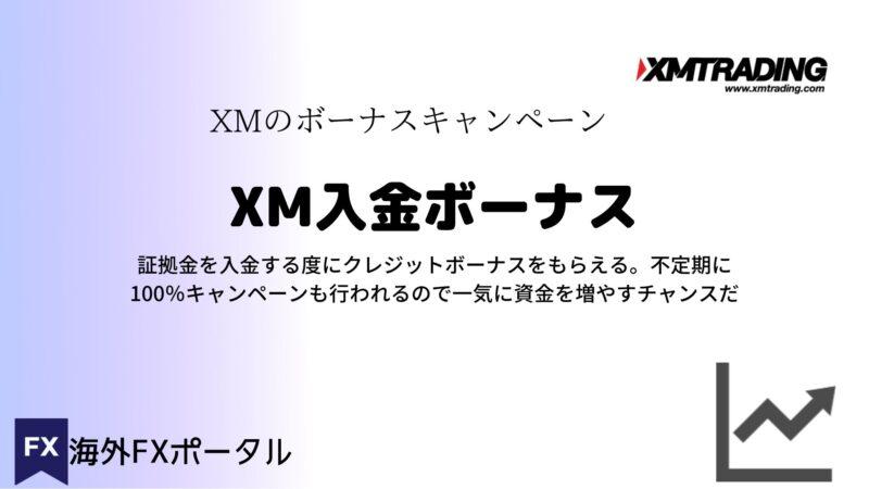 XM入金ボーナスの受け取り方