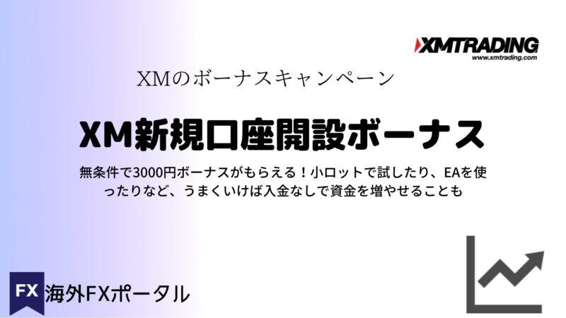 XM新規口座開設ボーナスの受け取り方