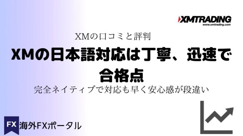 XMの日本語サポートは迅速で丁寧