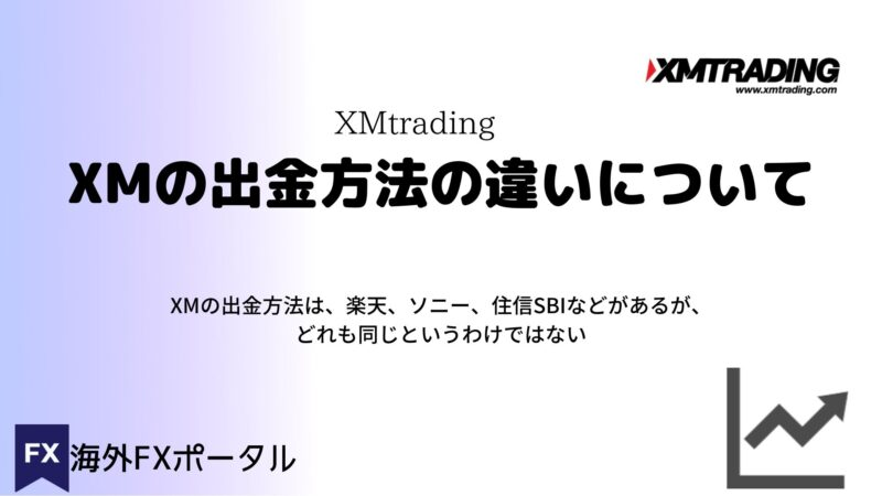 XMの出金方法の違い