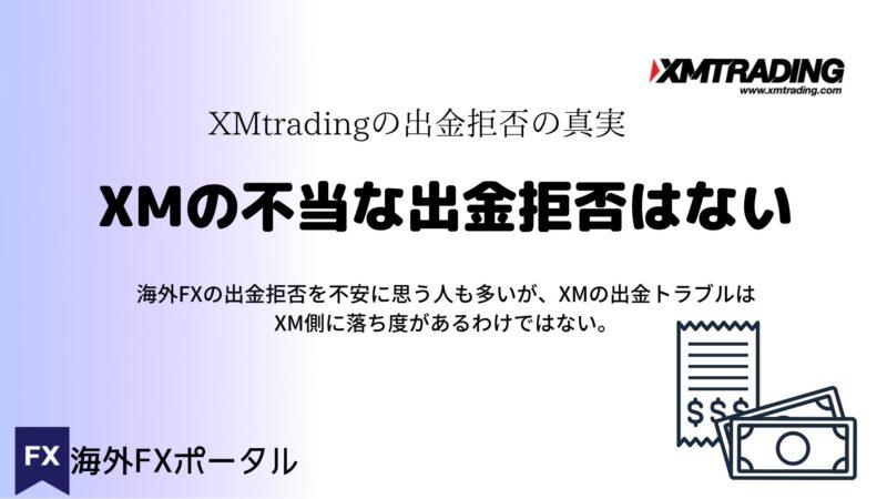 XMでの出金拒否・出金トラブル
