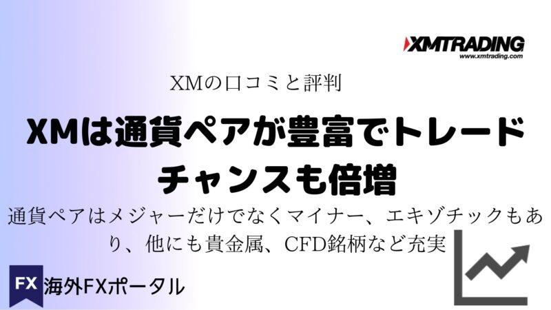 XMは通貨ペアが豊富
