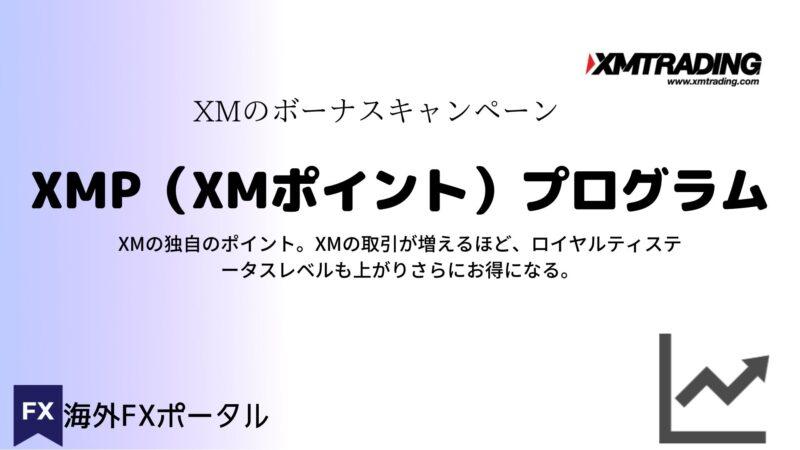 XMPの受け取り方