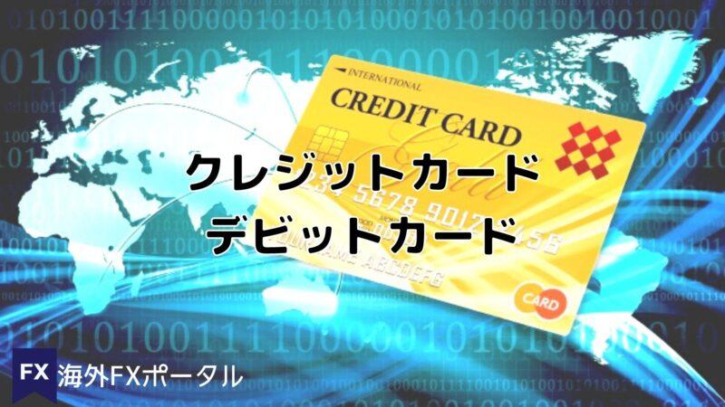 クレジットカード入金