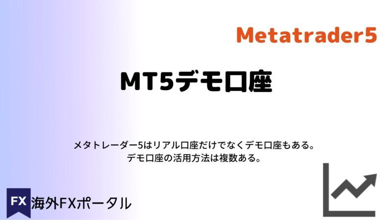 MT5デモ口座の使い方