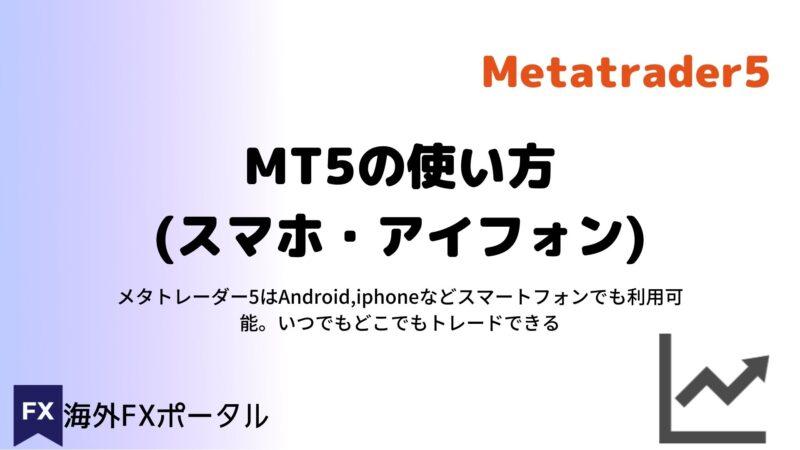 MT5の使い方(スマホ・アイフォン)