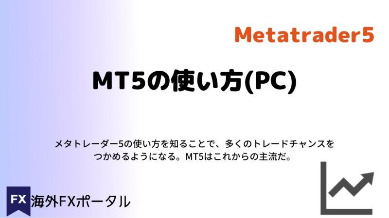 MT5の使い方(PC)