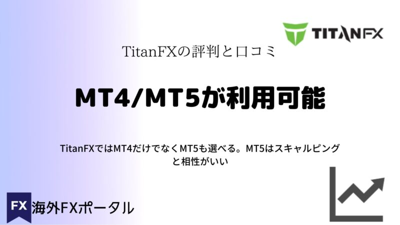 titanfxはMT4/MT5が利用可能