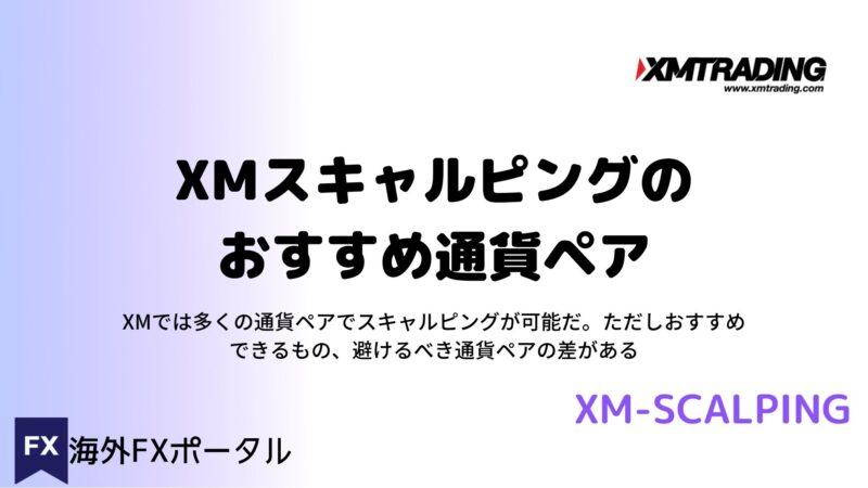 XMスキャルピングのおすすめ通貨