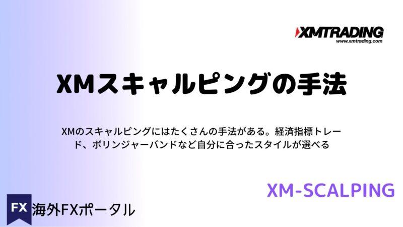 XMスキャルピングの手法