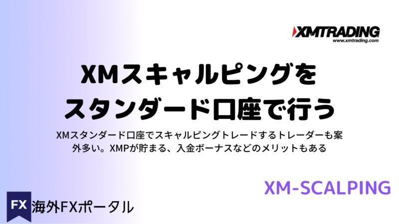 XMスキャルピングをスタンダードで
