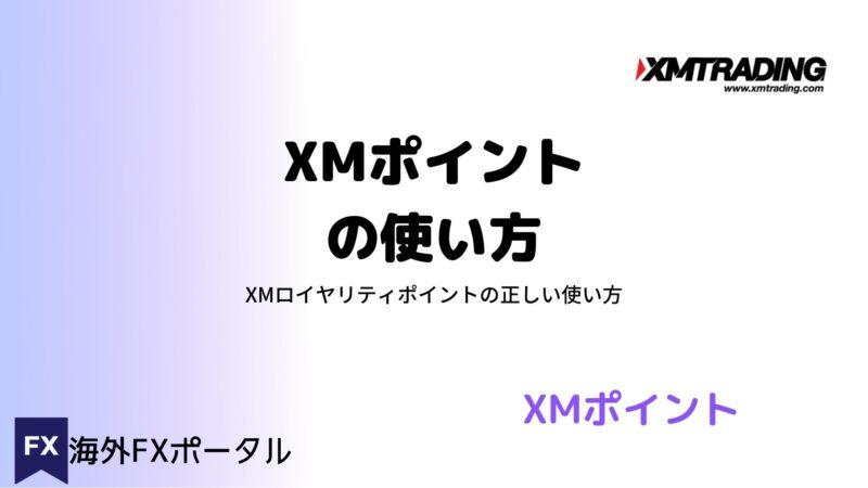 XMポイントの使い方