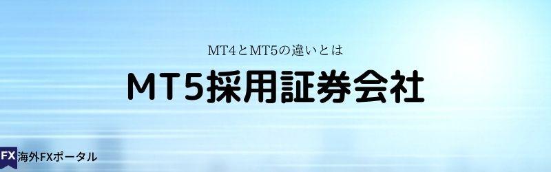 MT5の証券会社