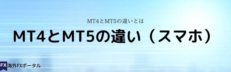 MT4とMT5の違い(スマホ)