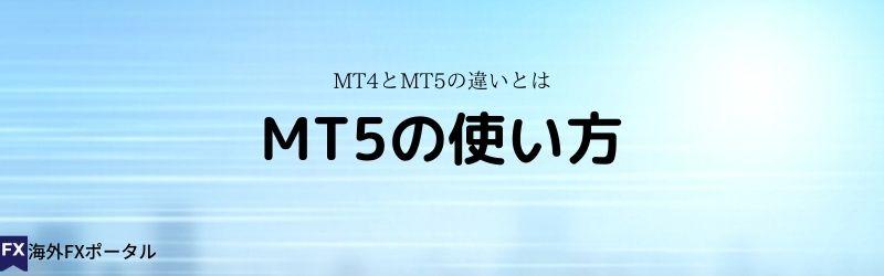 MT5の使い方
